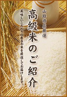 高級米のご紹介